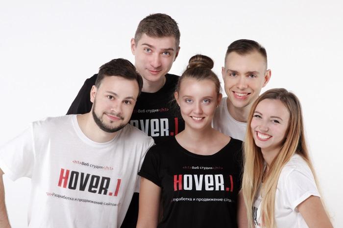 Команда Веб-студии Hover1