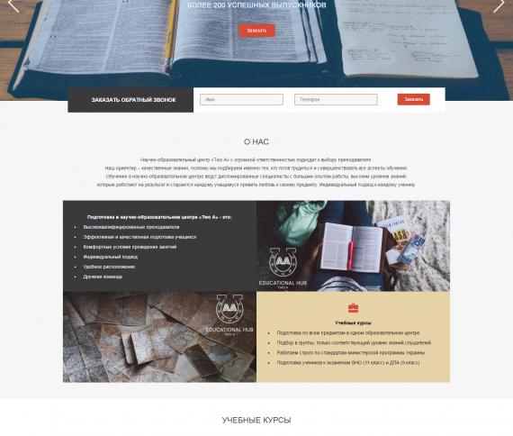 Создание сайта для компании TWO A.