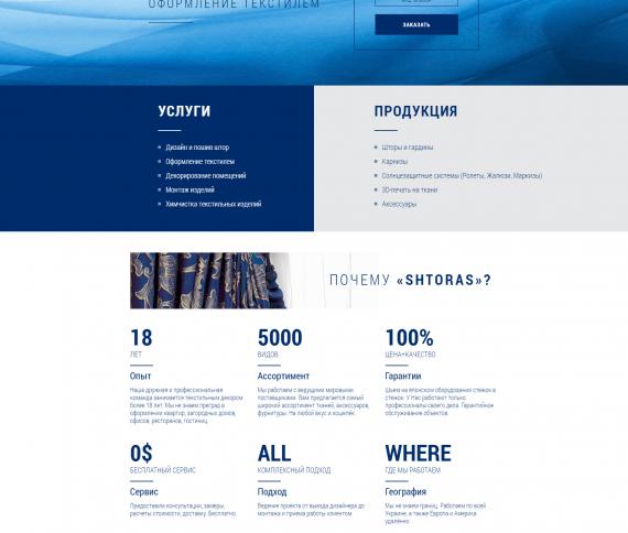 Создание сайта для компании SHTORAS