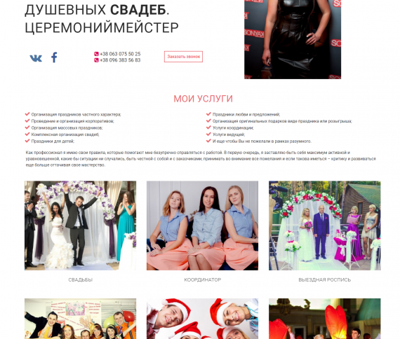 Создание сайта для компании Vip Tamada