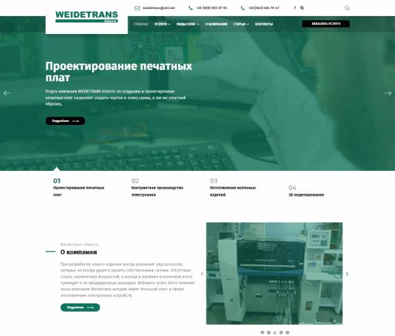 Создание сайта для компании Weidetrans